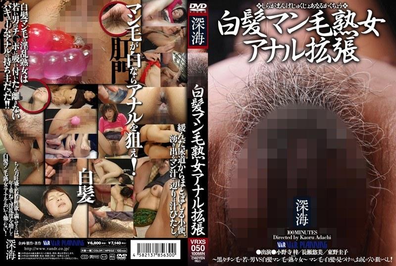 淫乱の熟女、小野寺梓出演の小便無料動画像。白髪マン毛熟女アナル拡張