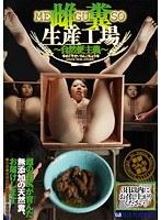 雌糞生産工場 〜自然便主義〜 ダウンロード