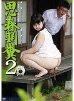 性の手ほどきスカトロドラマ 思春期糞 2 ダウンロード