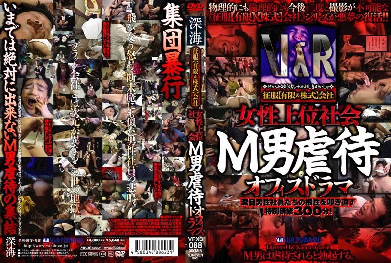 征服【有限&株式】会社 女性上位社会 M男虐待オフィスドラマ