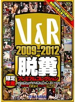 (h_157vrxs00096)[VRXS-096] V&R 2009-2012 脱糞プレミアムコレクション ダウンロード