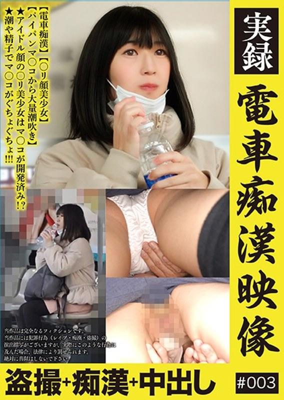 実録 電車痴●映像 #003 須崎美羽 パッケージ画像