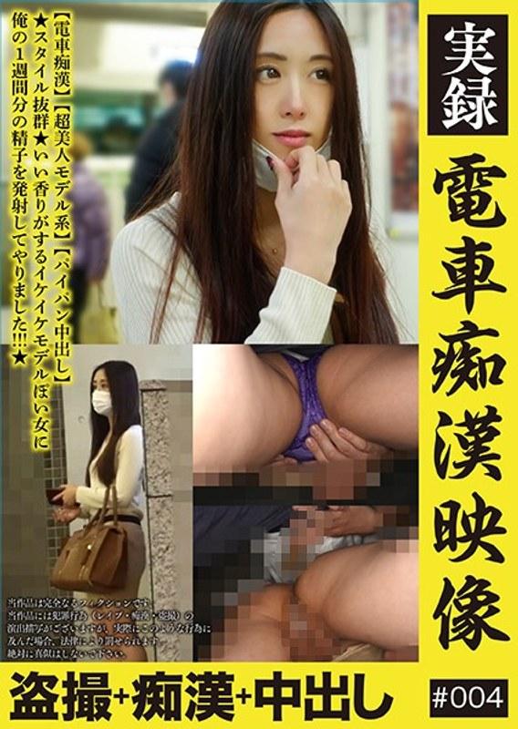 実録 電車痴●映像 #004 関川咲苗 パッケージ画像