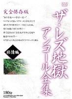 ザ・レズ地獄 アンコール全集 旅情編 ダウンロード