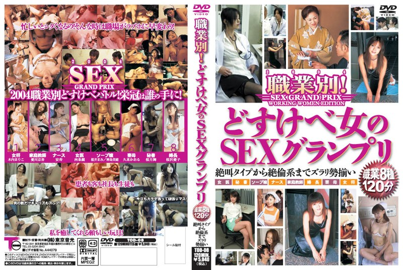 ラブホにて、制服の熟女、木内まり子出演のsex無料動画像。職業別!