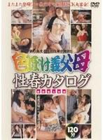 色ぼけ義父母 性春カタログ