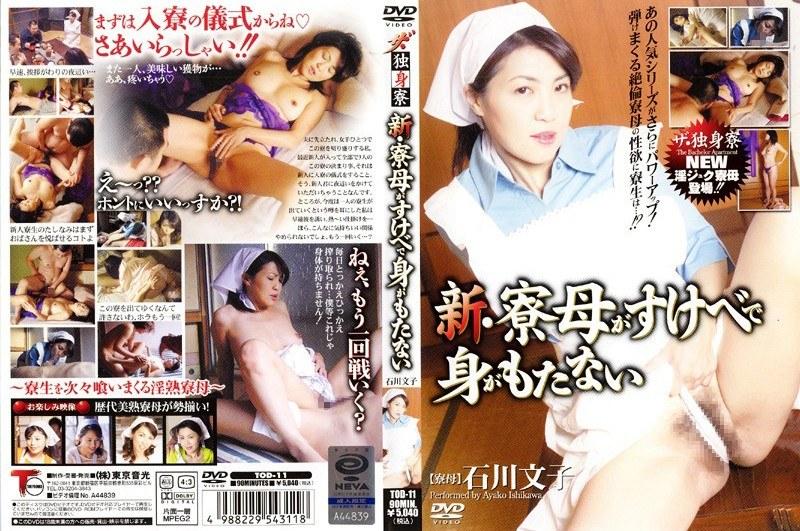 淫乱の痴女、石川文子出演の無料熟女動画像。ザ・独身寮 新・寮母がすけべで身がもたない 石川文子
