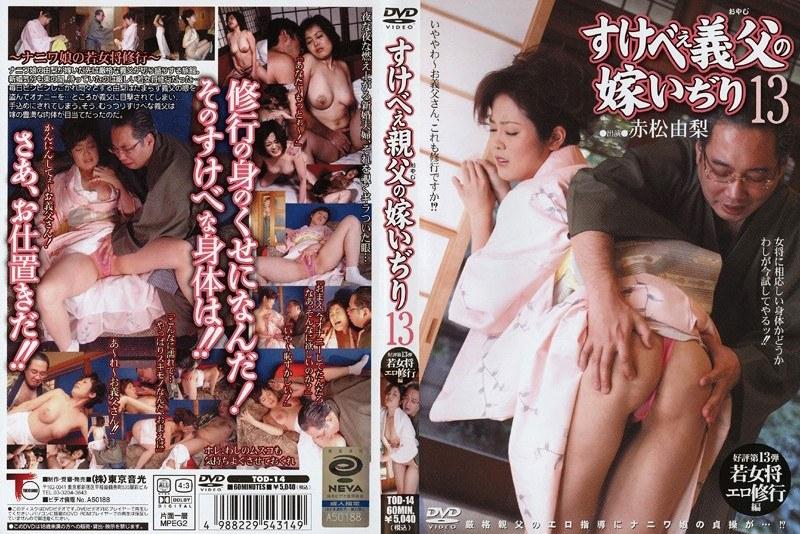 旅館にて、女主人の近親相姦無料熟女動画像。すけべぇ義父の嫁いぢり 13 若女将 エロ修行編
