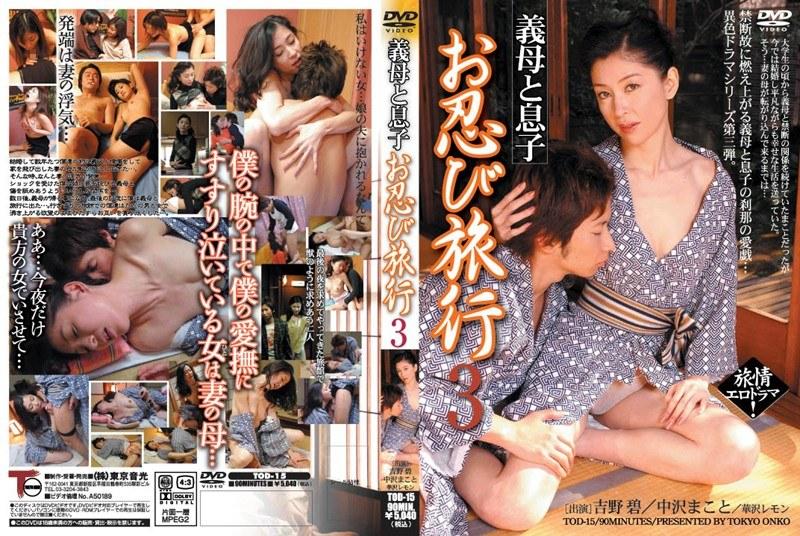 浴衣の熟女、吉野碧出演の近親相姦無料動画像。義母と息子 お忍び旅行 3