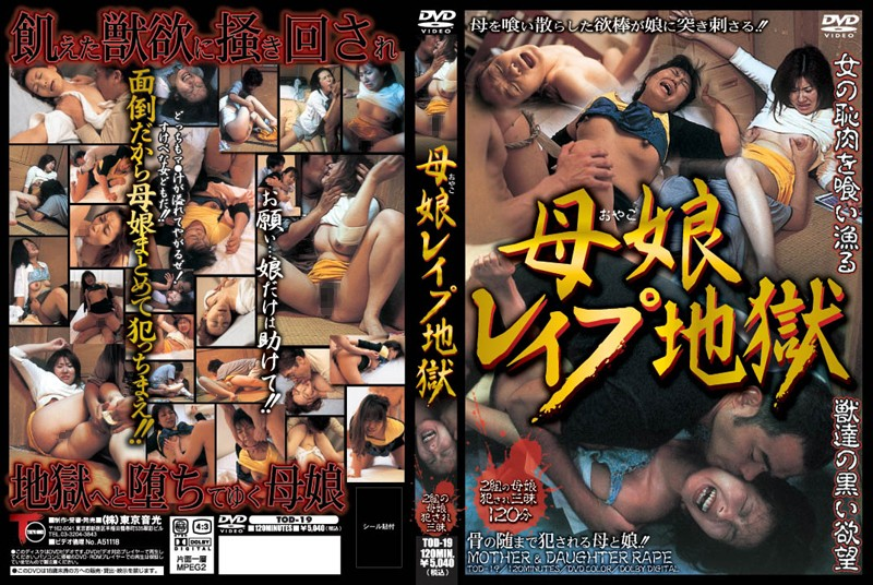 人妻、木内まり子出演のレイプ無料熟女動画像。母娘レイプ地獄