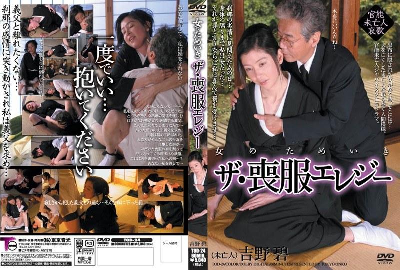 【未亡人ビデオ】淫乱の熟女、吉野碧出演の無料動画像。女のためいき ザ・喪服エレジー