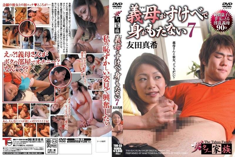 人妻、友田真希出演の近親相姦無料熟女動画像。ザ・タブー家族 義母がすけべで身がもたない 7