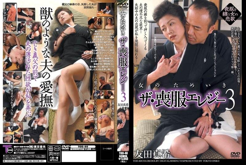 浴衣の人妻、友田真希出演の無料熟女動画像。女のためいき ザ・喪服エレジー 3