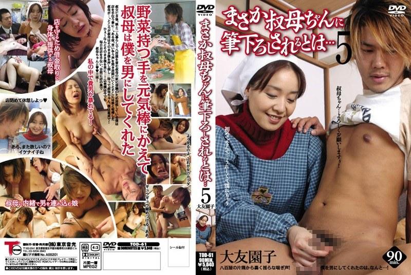 人妻、大友園子出演の近親相姦無料熟女動画像。まさか叔母ちゃんに筆下ろしされるとは… 5
