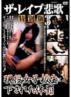 ザ・レイプ悲歌 特別版 3 現役女子校生に下された体罰 ダウンロード