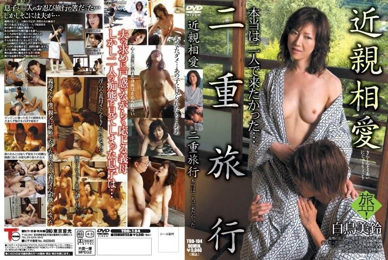 浴衣の熟女、白鳥美鈴出演の手コキ無料動画像。近親相愛 二重旅行