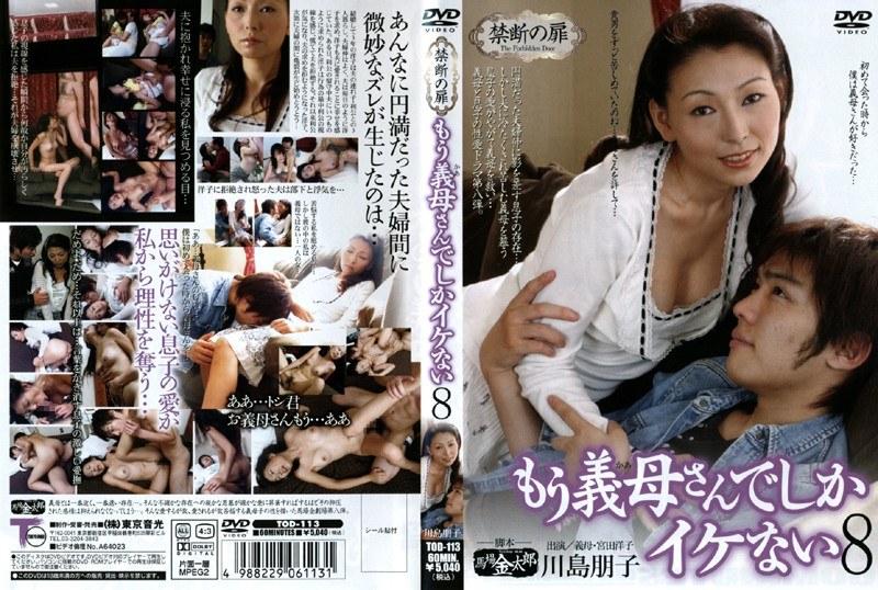 義母、川島朋子出演のフェラ無料熟女動画像。禁断の扉 もう義母さんでしかイケない 8
