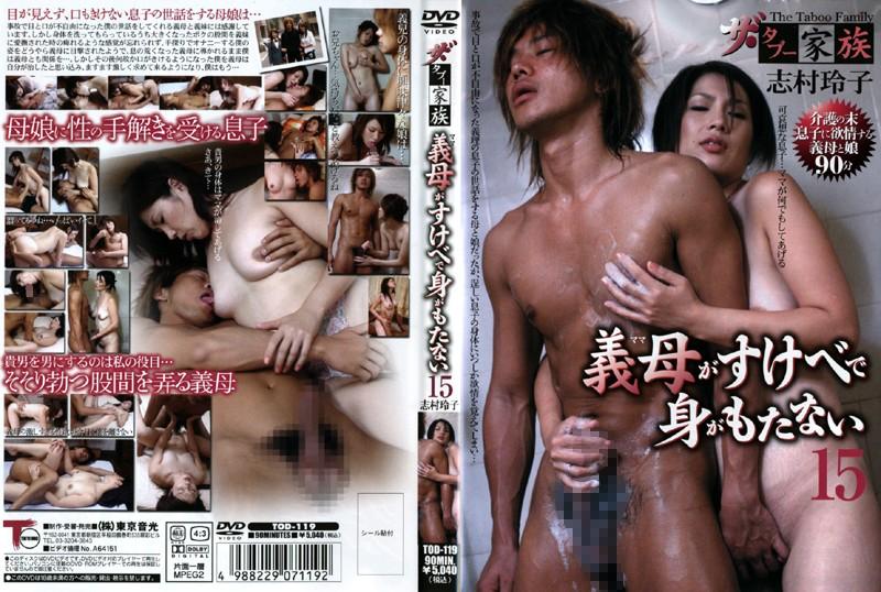 人妻、志村玲子出演の手コキ無料熟女動画像。ザ・タブー家族 義母がすけべで身がもたない 15