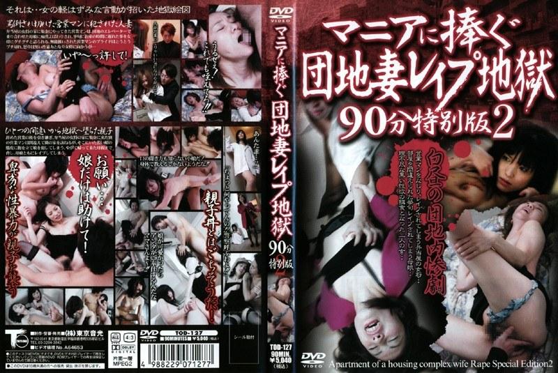 人妻、鈴木ありさ出演の騎乗位無料熟女動画像。マニアに捧ぐ 団地妻レイプ地獄 90分特別版 2