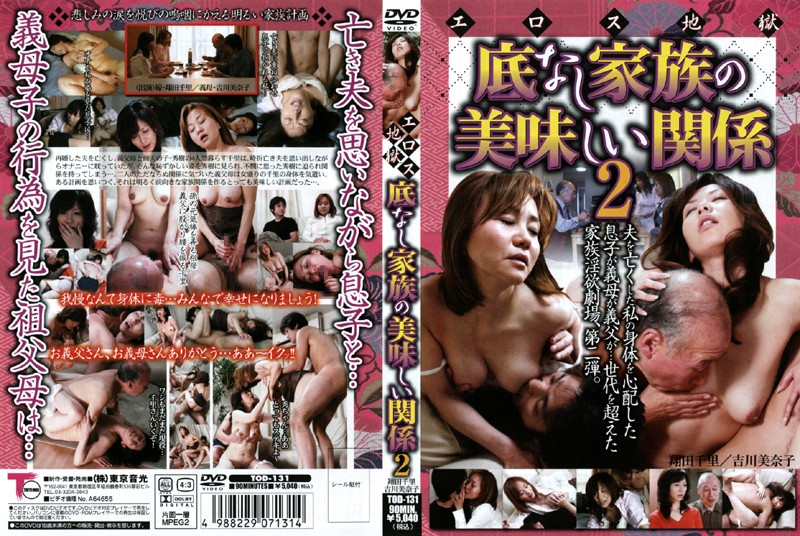 淫乱の熟女、翔田千里出演の3P無料動画像。エロス地獄 底なし家族の美味しい関係 2