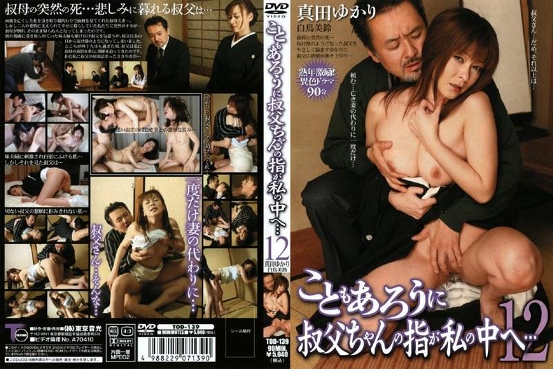 浴衣の人妻、真田ゆかり(葵のぞみ)出演の騎乗位無料熟女動画像。こともあろうに叔父ちゃんの指が私の中へ… 12