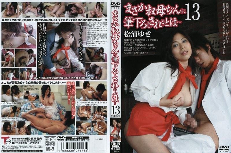 巨乳の人妻、松浦ユキ出演の筆下ろし無料熟女動画像。まさか叔母ちゃんに筆下ろしされるとは… 13