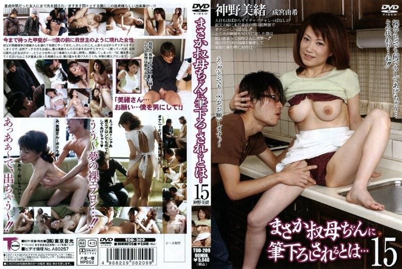 裸エプロンの熟女、神野美緒出演のフェラ無料動画像。まさか叔母ちゃんに筆下ろしされるとは… 15