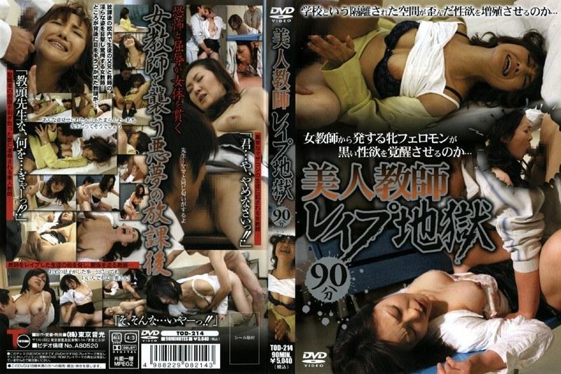 学校にて、熟女、菊川サラ出演のレイプ無料動画像。美人教師レイプ地獄