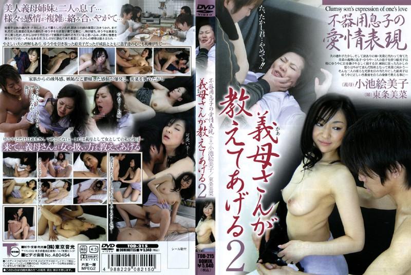 巨乳の義母、小池絵美子出演のレイプ無料熟女動画像。義母さんが教えてあげる 2