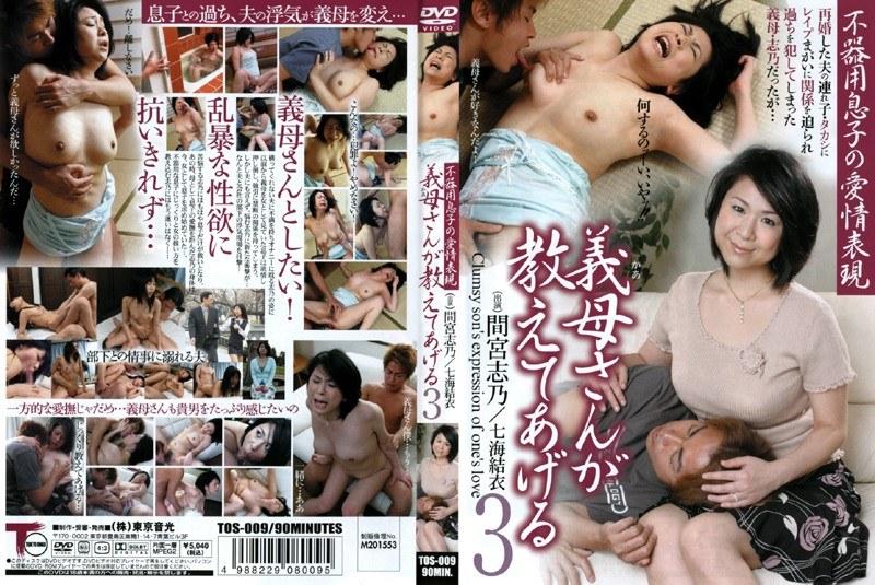 義母、間宮志乃出演の強姦無料熟女動画像。義母さんが教えてあげる 3