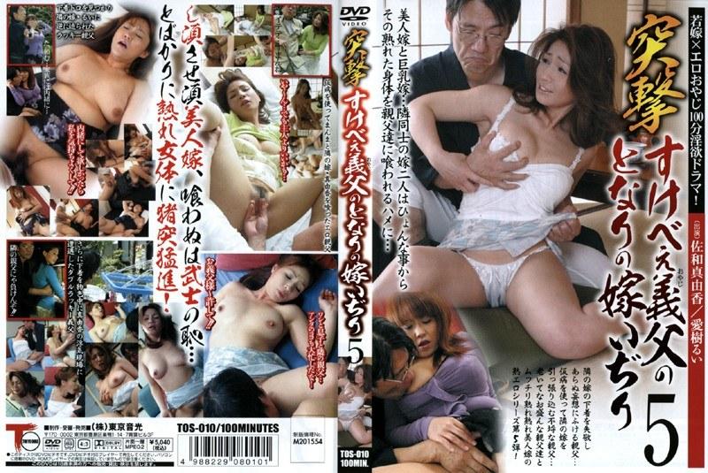 巨乳の熟女、佐和真由香出演の無料動画像。突撃 すけべぇ義父のとなりの嫁いぢり 5