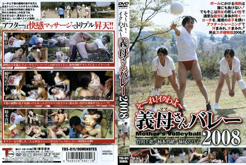 野外にて、巨乳の人妻、竹田千恵出演の4P無料熟女動画像。そ~れ!