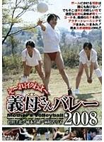 そ〜れ!イクわよ〜 義母さんバレー 2008 ダウンロード