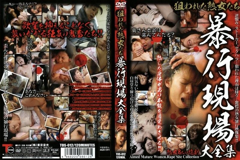 人妻、石川文子出演の無料動画像。狙われた熟女たち 暴行現場大全集