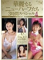 華麗なるニューハーフたち 3時間スペシャル 4 ダウンロード