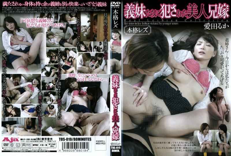 美人、愛田るか出演の4P無料熟女動画像。本格レズ 義妹たちに犯された美人兄嫁