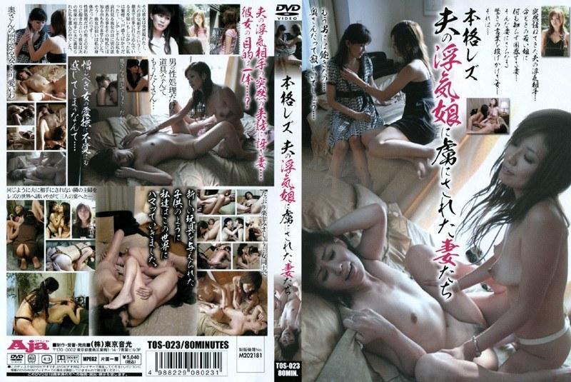 熟女、赤坂エレナ出演のクンニ無料動画像。本格レズ 夫の浮気娘に虜にされた妻たち
