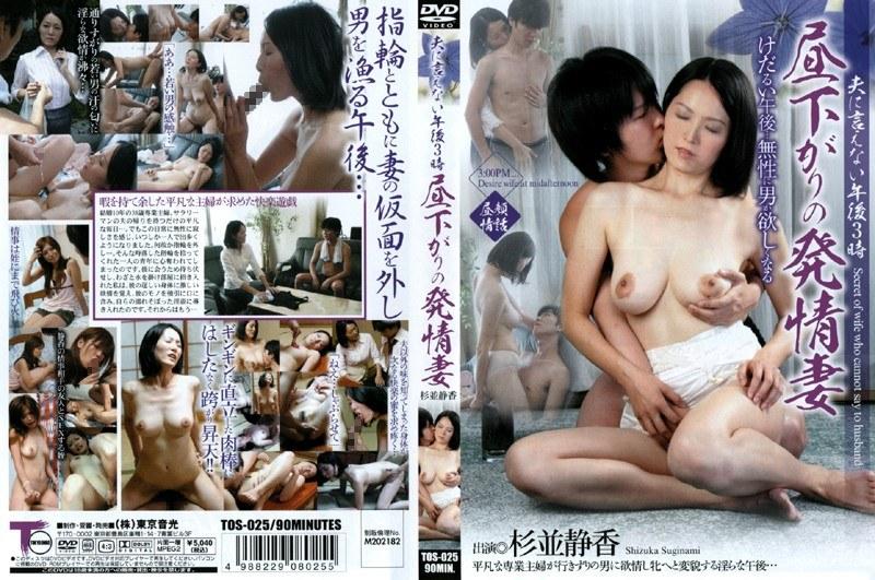 熟女、杉並静香出演のクンニ無料動画像。夫に言えない午後3時 昼下りの発情妻