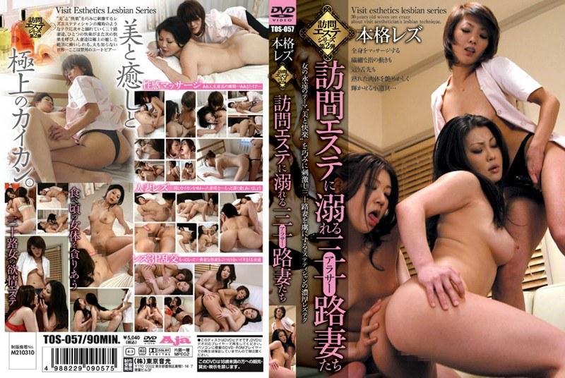 巨乳のレズ、桜田さくら(松井さくら)出演の4P無料熟女動画像。本格レズ 訪問エステに溺れる三十路妻たち