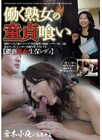 働く熟女の童貞喰い ダウンロード