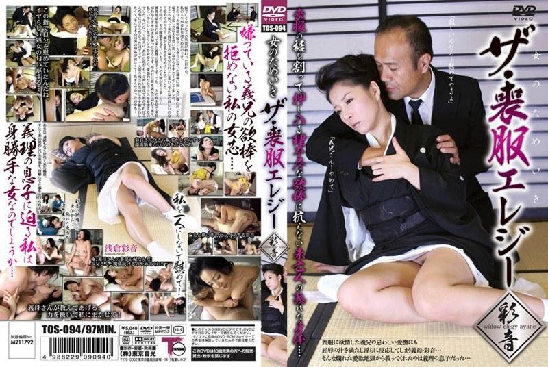 浴衣の熟女、浅倉彩音出演の近親相姦無料動画像。女のためいき ザ・喪服エレジー 彩音