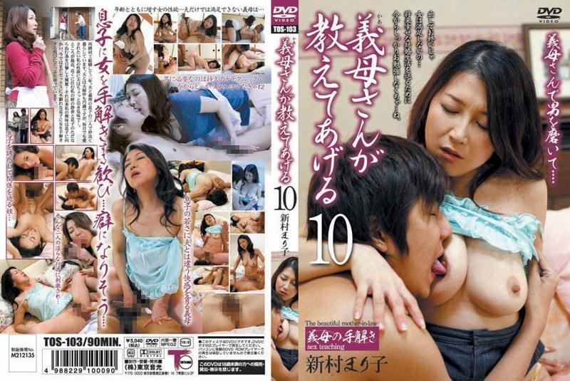 巨乳の熟女、新村まり子出演の騎乗位無料動画像。義母さんが教えてあげる 10