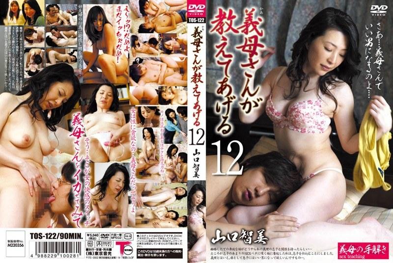 肉食の熟女、山口智美出演の近親相姦無料動画像。義母さんが教えてあげる 12