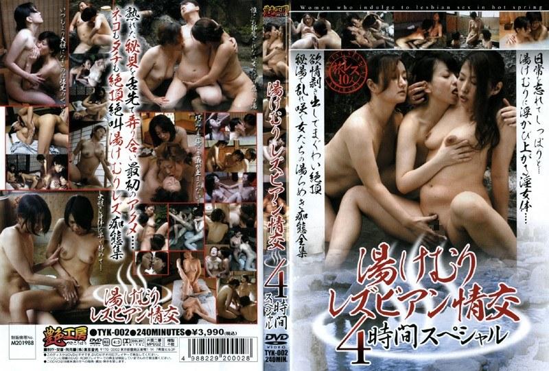 露天風呂にて、熟女、あずま樹出演の3P無料動画像。湯けむりレズビアン情交 4時間スペシャル
