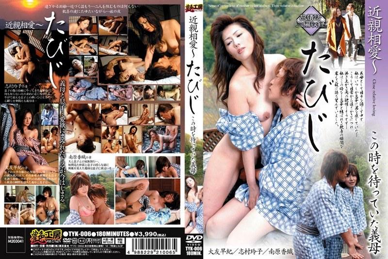 人妻、志村玲子出演の妄想無料熟女動画像。近親相愛~たびじ~ この時を待っていた義母