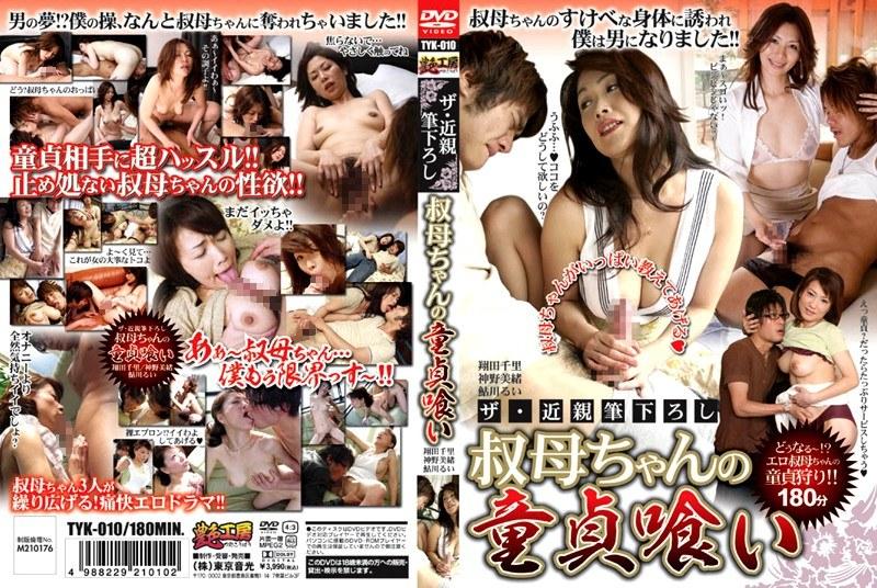 熟女、翔田千里出演のシックスナイン無料動画像。ザ・近親筆下ろし 叔母ちゃんの童貞喰い