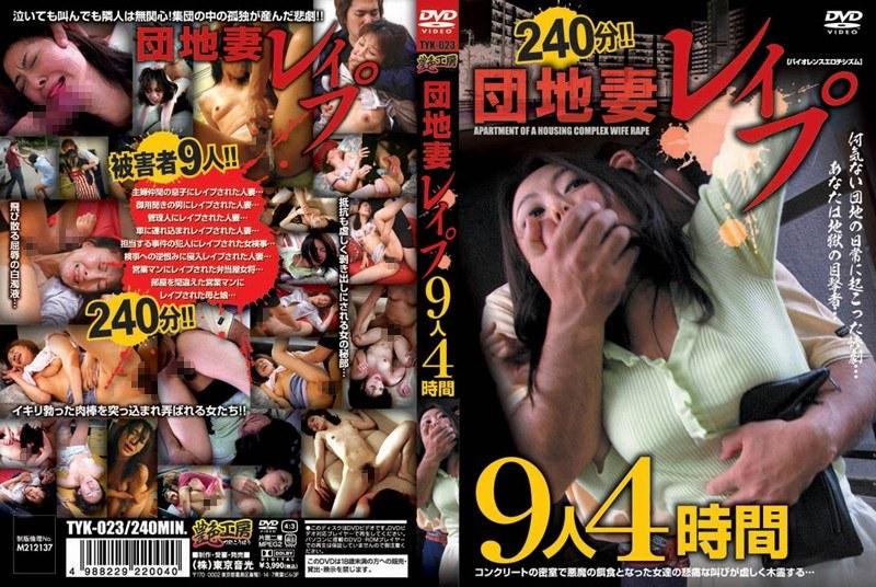 【人妻熟女動画tokyo】熟女、吉川美奈子出演のレイプ無料動画像。団地妻レイプ 9人4時間