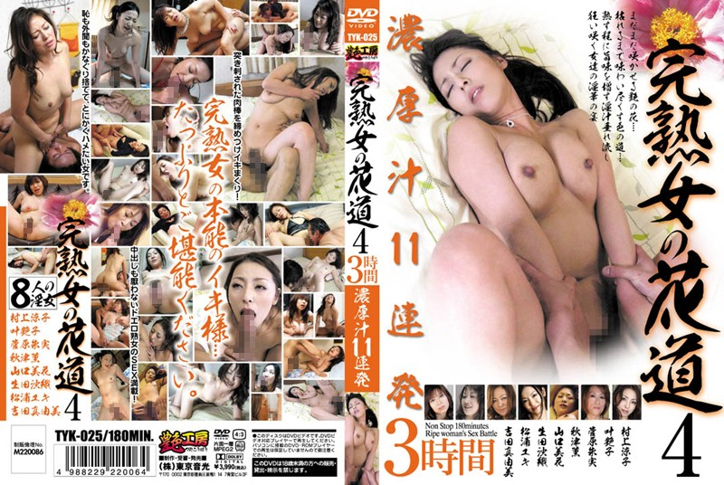 熟女、村上涼子(中村りかこ、黒木菜穂)出演のクンニ無料動画像。完熟女の花道4 3時間