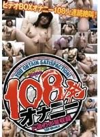 2008年 108発オナニー ダウンロード