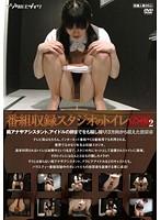 番組収録スタジオのトイレ盗撮 2